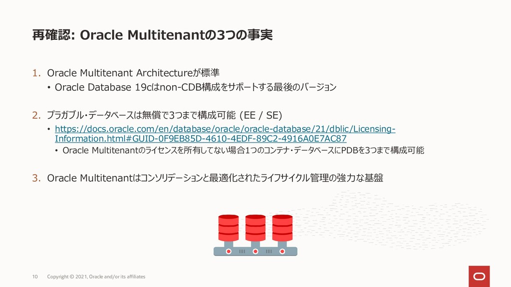 1. Oracle Multitenant Architectureが標準 • Oracle ...
