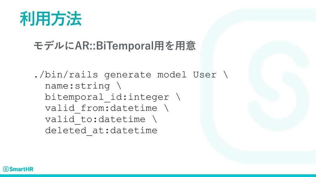 """Ϟσϧʹ""""3#J5FNQPSBM༻Λ༻ҙ  ./bin/rails generate ..."""