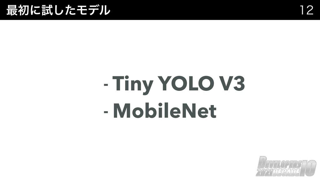࠷ॳʹࢼͨ͠Ϟσϧ  - Tiny YOLO V3   - MobileNet