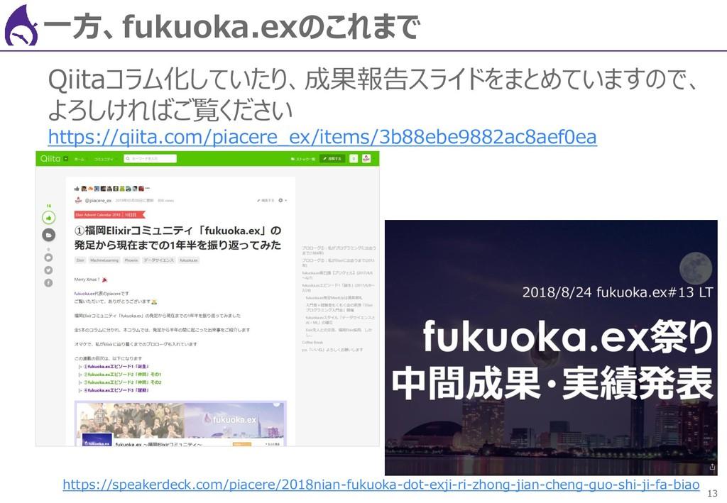 13 一方、fukuoka.exのこれまで Qiitaコラム化していたり、成果報告スライドをま...