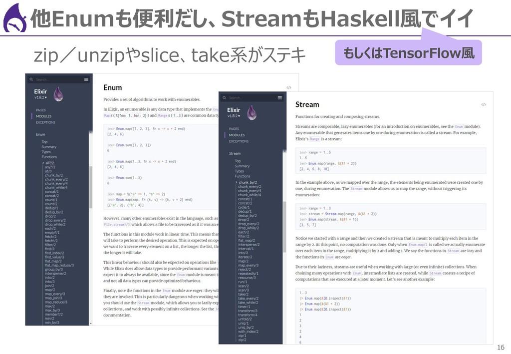 16 他Enumも便利だし、StreamもHaskell風でイイ もしくはTensorFlow...