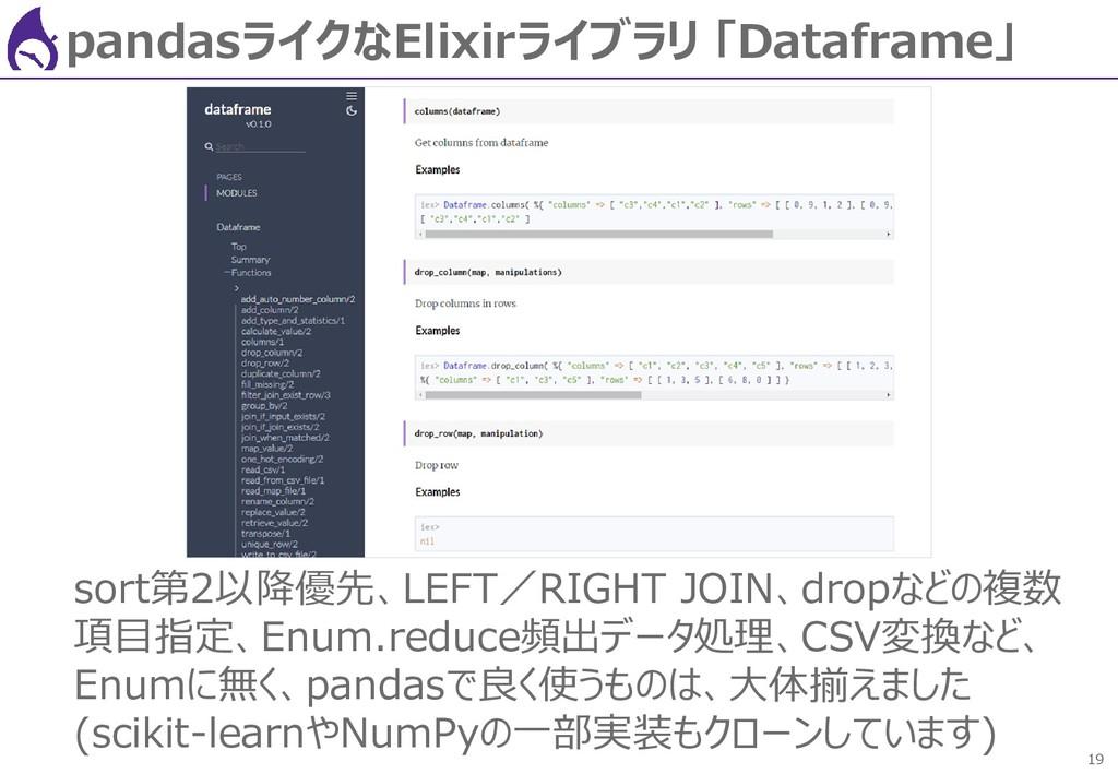 19 pandasライクなElixirライブラリ 「Dataframe」 sort第2以降優先...