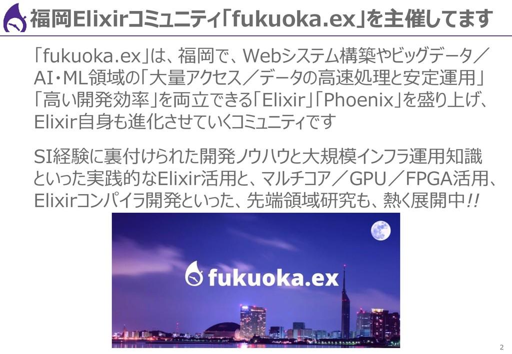2 福岡Elixirコミュニティ「fukuoka.ex」を主催してます 「fukuoka.ex...