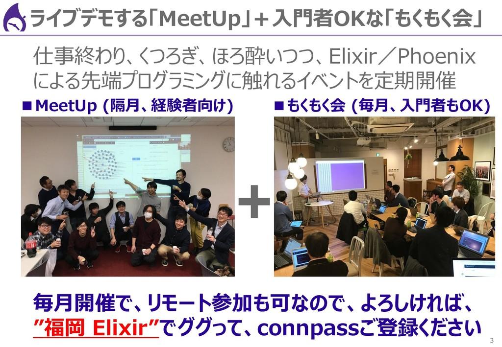 3 ライブデモする「MeetUp」+入門者OKな「もくもく会」 仕事終わり、くつろぎ、ほろ酔い...