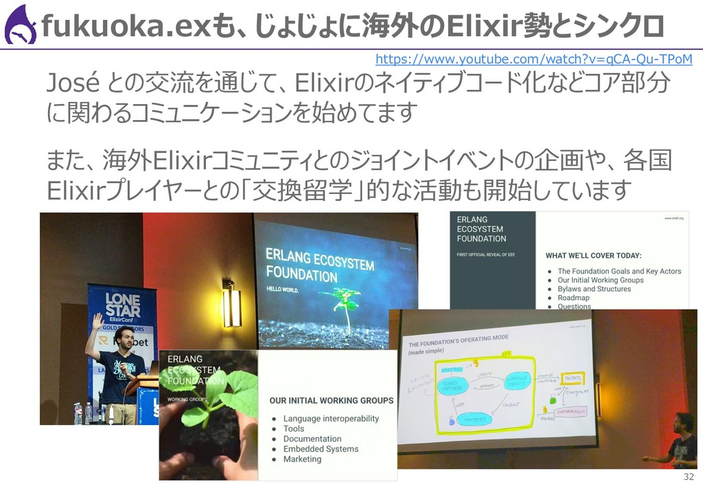 32 fukuoka.exも、じょじょに海外のElixir勢とシンクロ José との交流を通...