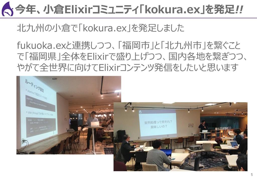 5 今年、小倉Elixirコミュニティ「kokura.ex」を発足!! 北九州の小倉で「kok...