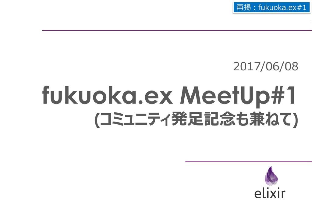 7 再掲:fukuoka.ex#1