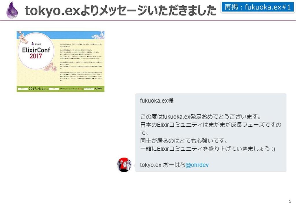8 再掲:fukuoka.ex#1