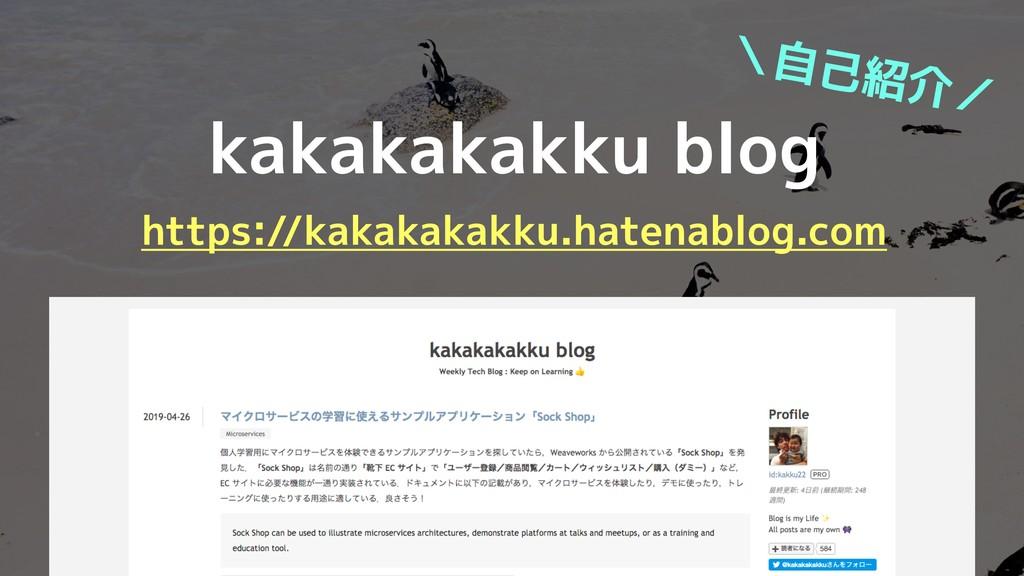 kakakakakku blog https://kakakakakku.hatenablog...