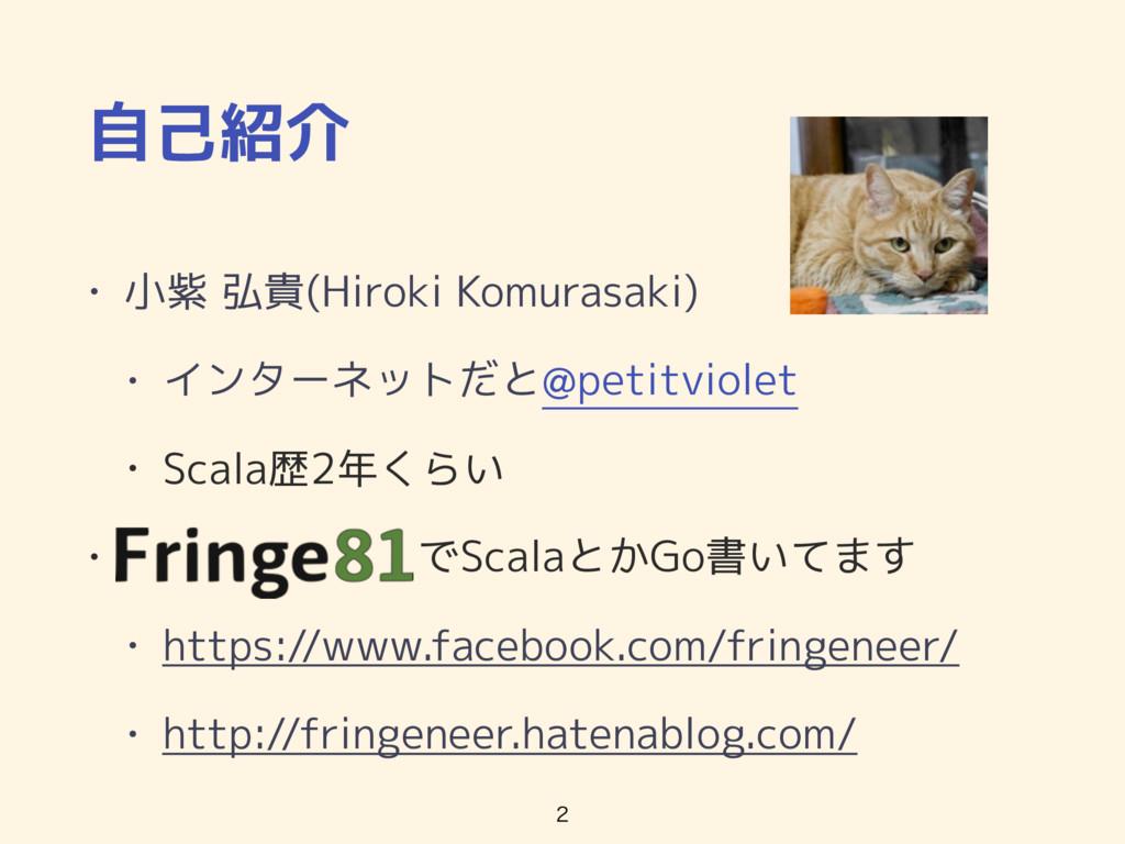 自己紹介 • 小紫 弘貴(Hiroki Komurasaki) • インターネットだと@pet...