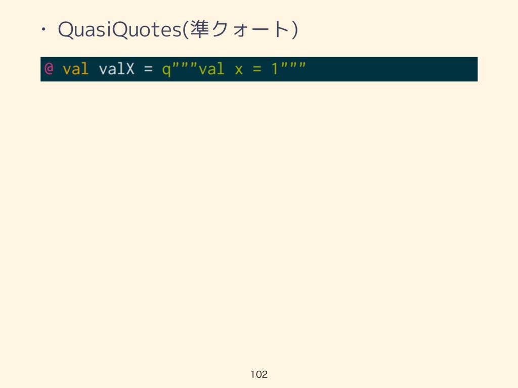 • QuasiQuotes(準クォート)