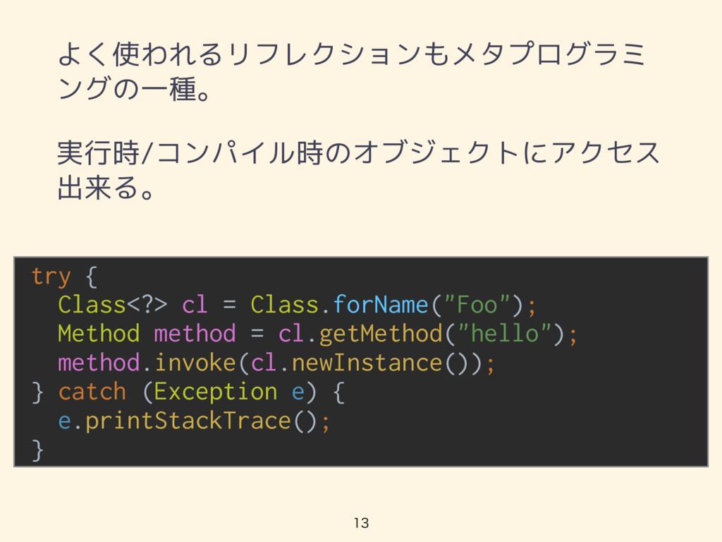 よく使われるリフレクションもメタプログラミ ングの一種。 実行時/コンパイル時のオブジェクトに...