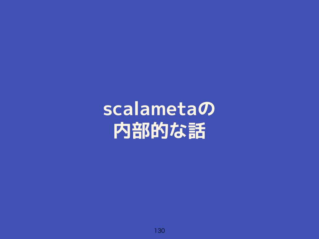 scalametaの 内部的な話