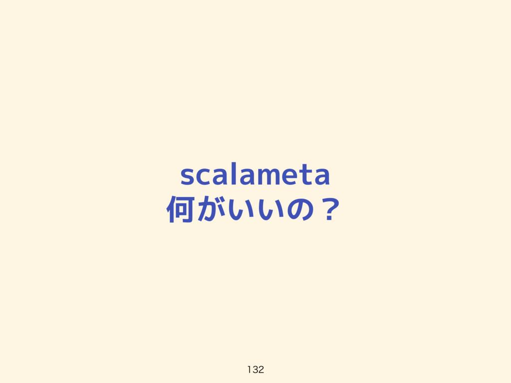 scalameta 何がいいの?