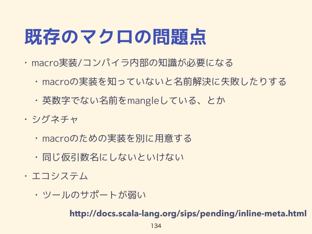 既存のマクロの問題点 • macro実装/コンパイラ内部の知識が必要になる • macroの実...