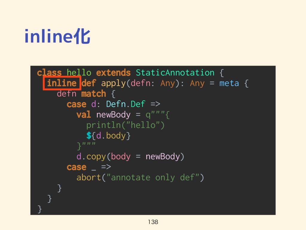 inline化  class hello extends StaticAnnotatio...
