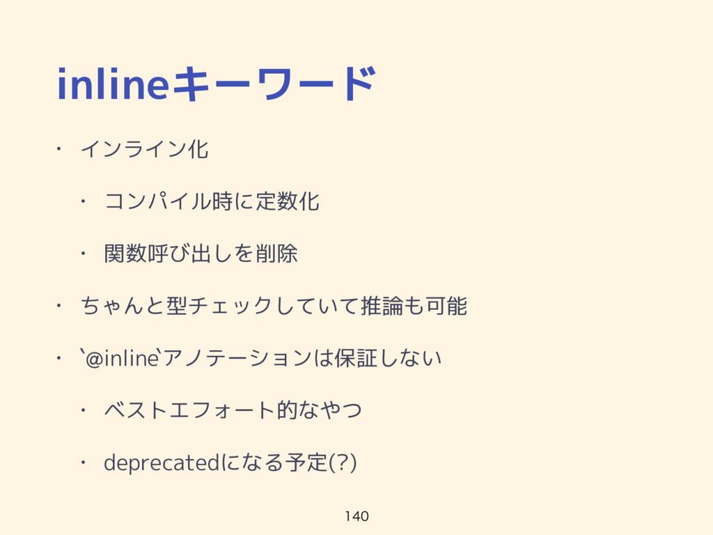inlineキーワード • インライン化 • コンパイル時に定数化 • 関数呼び出しを削除 •...