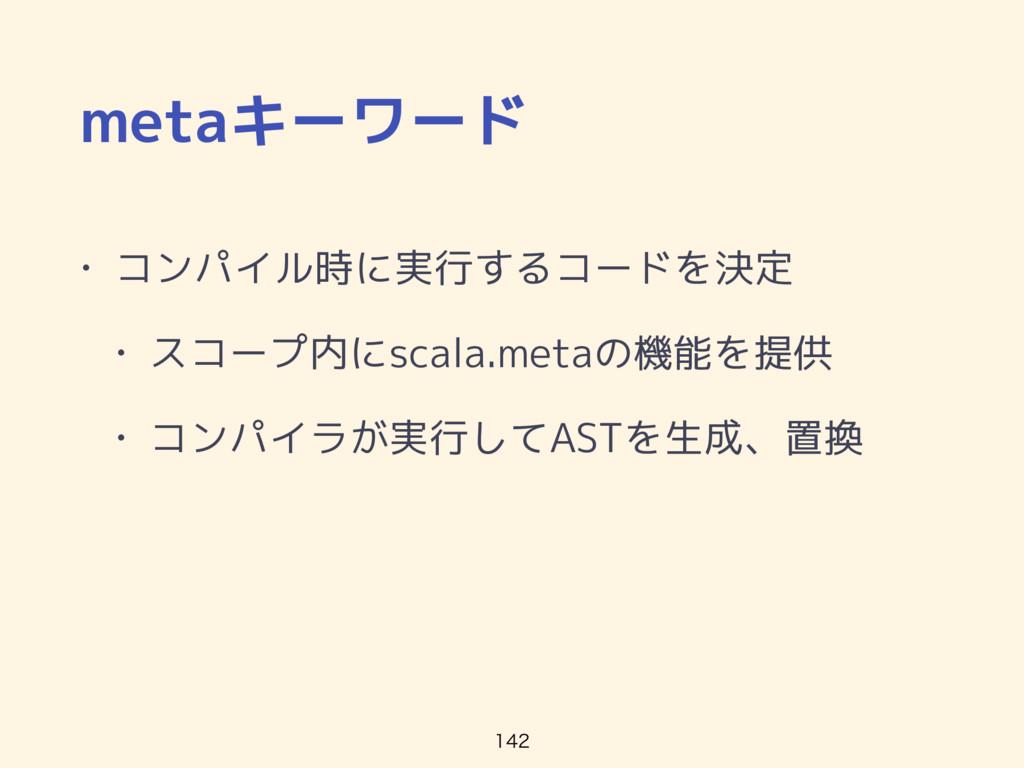 metaキーワード • コンパイル時に実行するコードを決定 • スコープ内にscala.met...