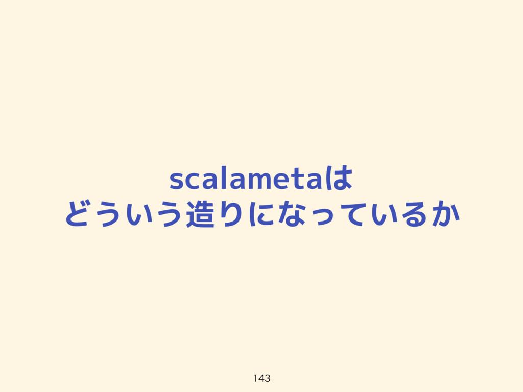 scalametaは どういう造りになっているか