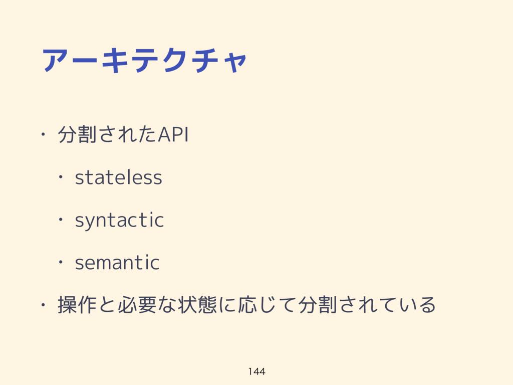 アーキテクチャ • 分割されたAPI • stateless • syntactic • se...