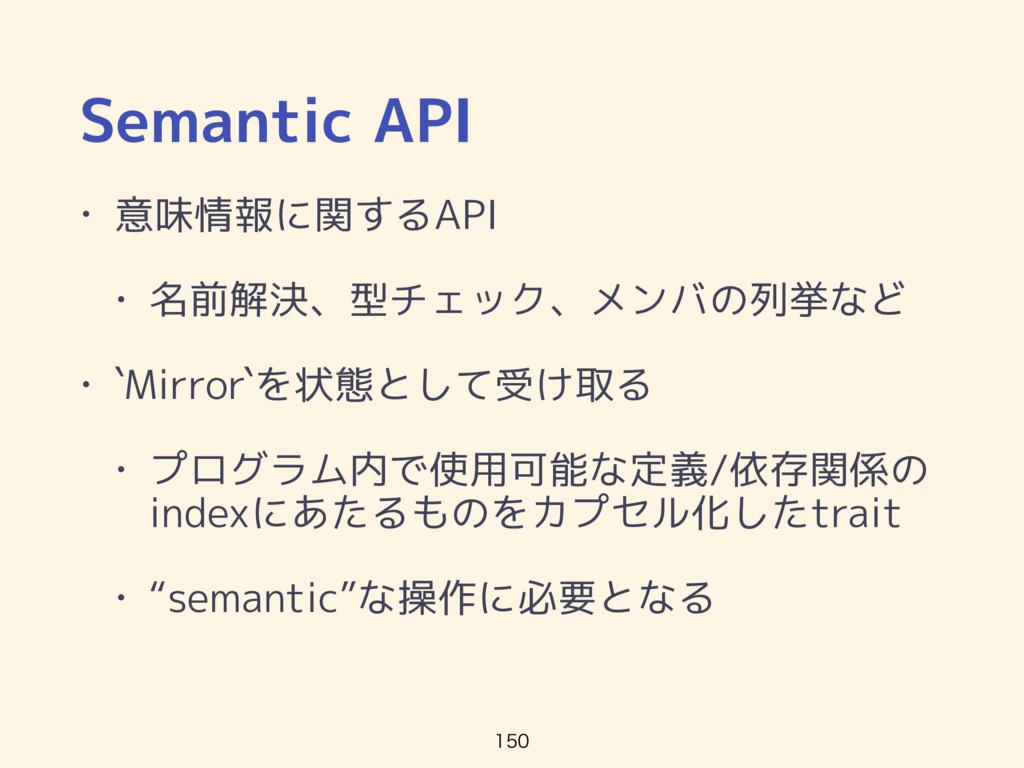 Semantic API • 意味情報に関するAPI • 名前解決、型チェック、メンバの列挙な...