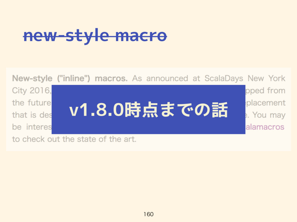 new-style macro  v1.8.0時点までの話