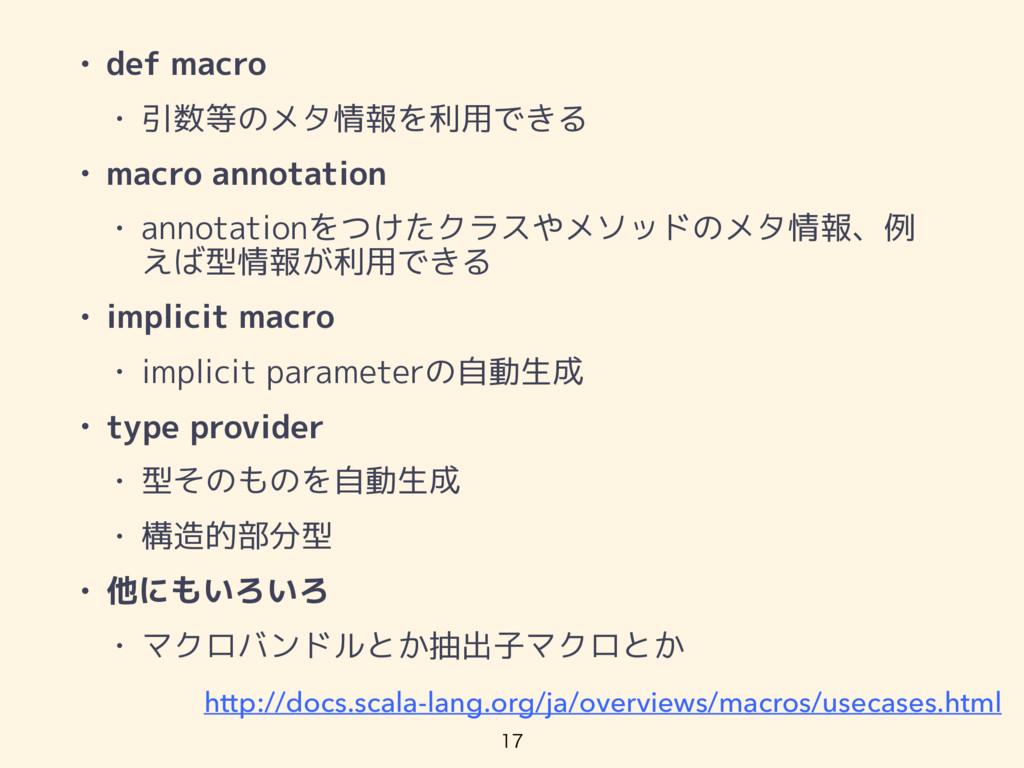 • def macro • 引数等のメタ情報を利用できる • macro annotation...
