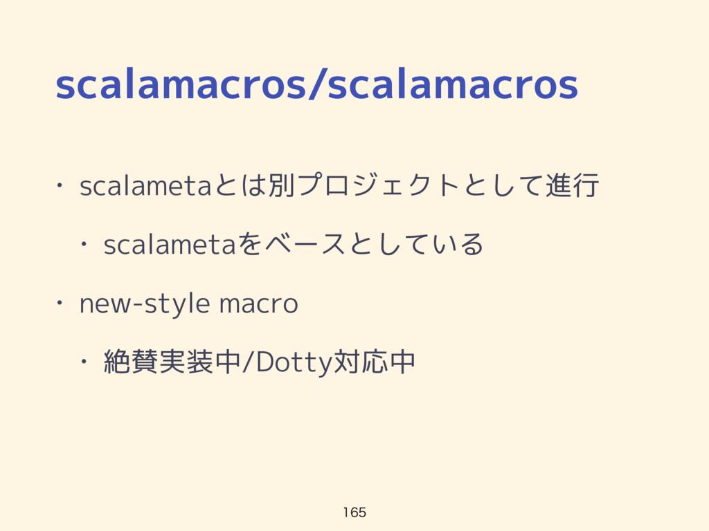scalamacros/scalamacros • scalametaとは別プロジェクトとして...