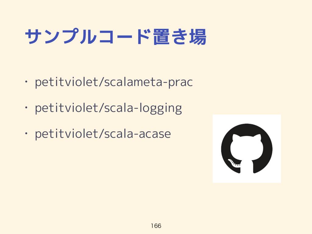 サンプルコード置き場 • petitviolet/scalameta-prac • petit...
