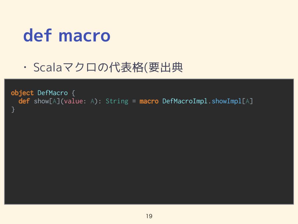 def macro • Scalaマクロの代表格(要出典  object DefMacro...