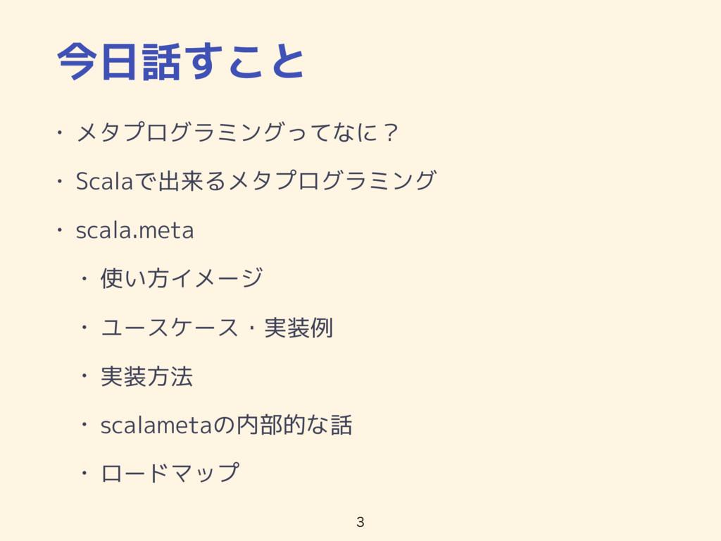 今日話すこと • メタプログラミングってなに? • Scalaで出来るメタプログラミング • ...