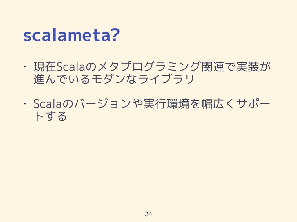 scalameta? • 現在Scalaのメタプログラミング関連で実装が 進んでいるモダンなラ...