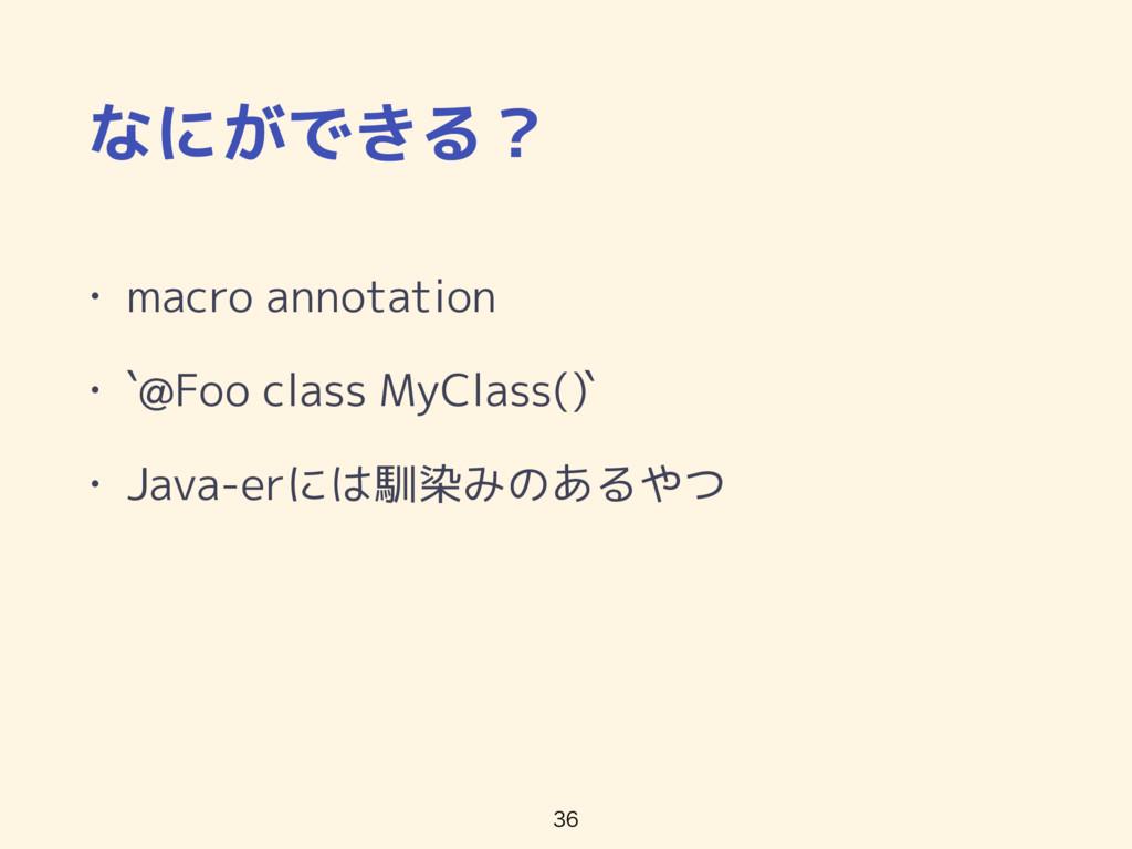 なにができる? • macro annotation • `@Foo class MyClas...