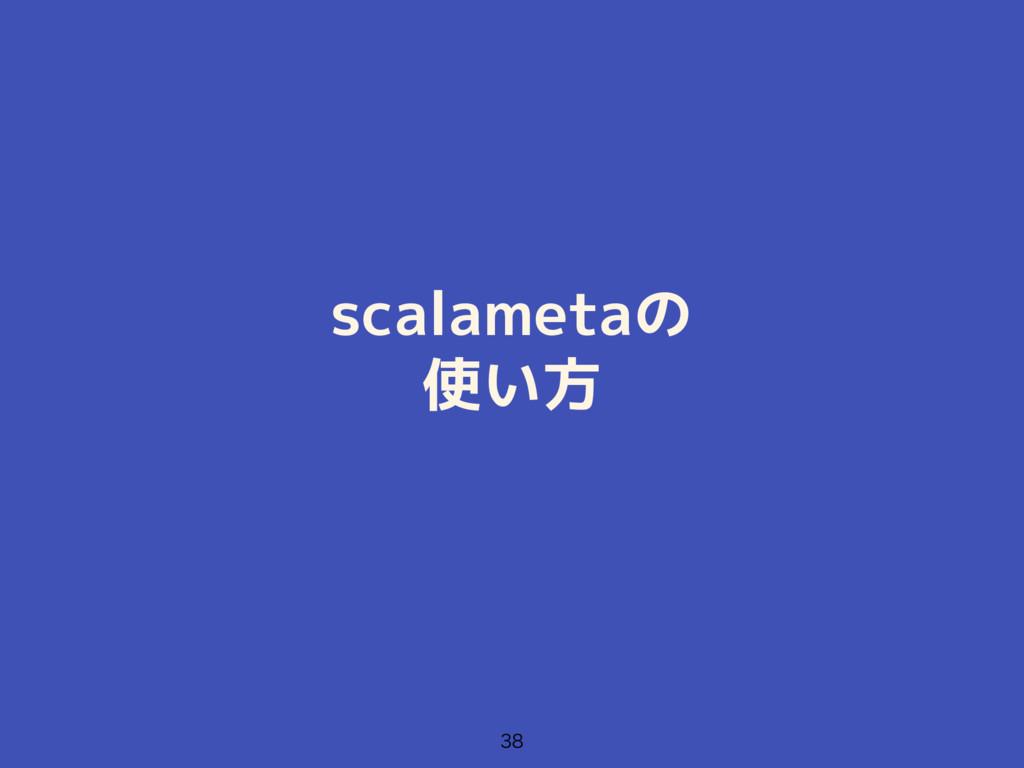 scalametaの 使い方