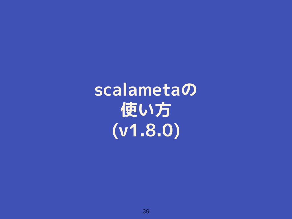scalametaの 使い方 (v1.8.0)