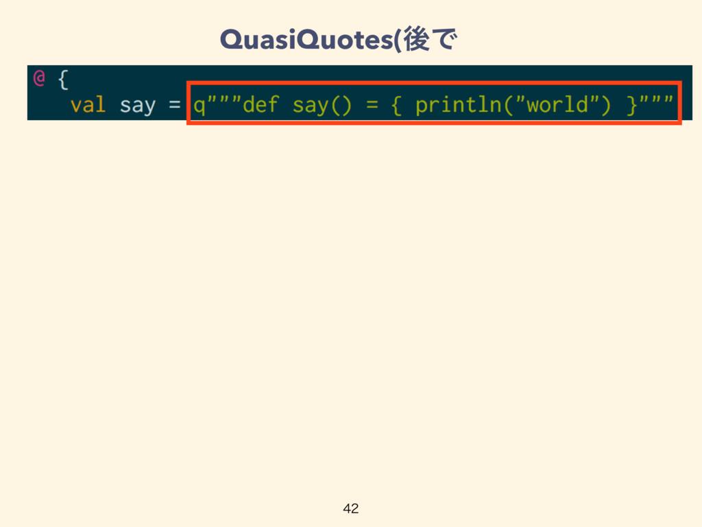 QuasiQuotes(ޙͰ