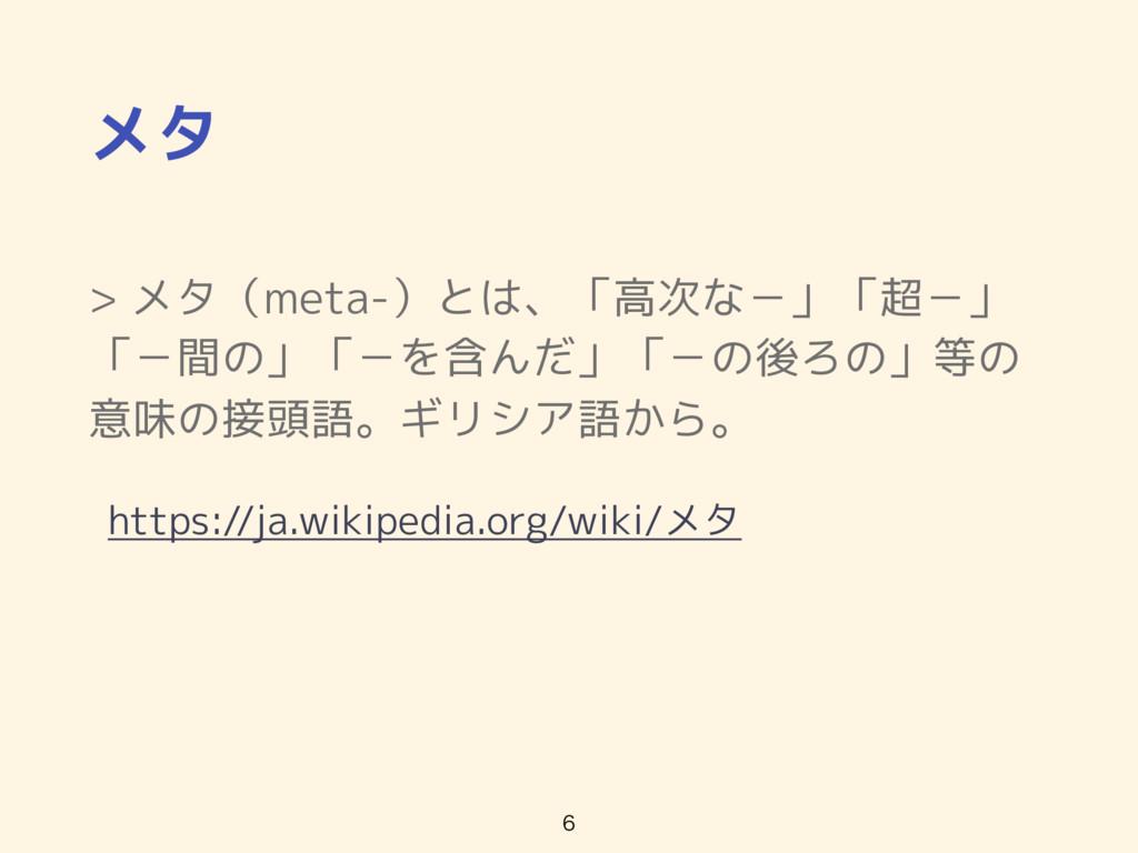 メタ > メタ(meta-)とは、「高次な-」「超-」 「-間の」「-を含んだ」「-の後ろの」...
