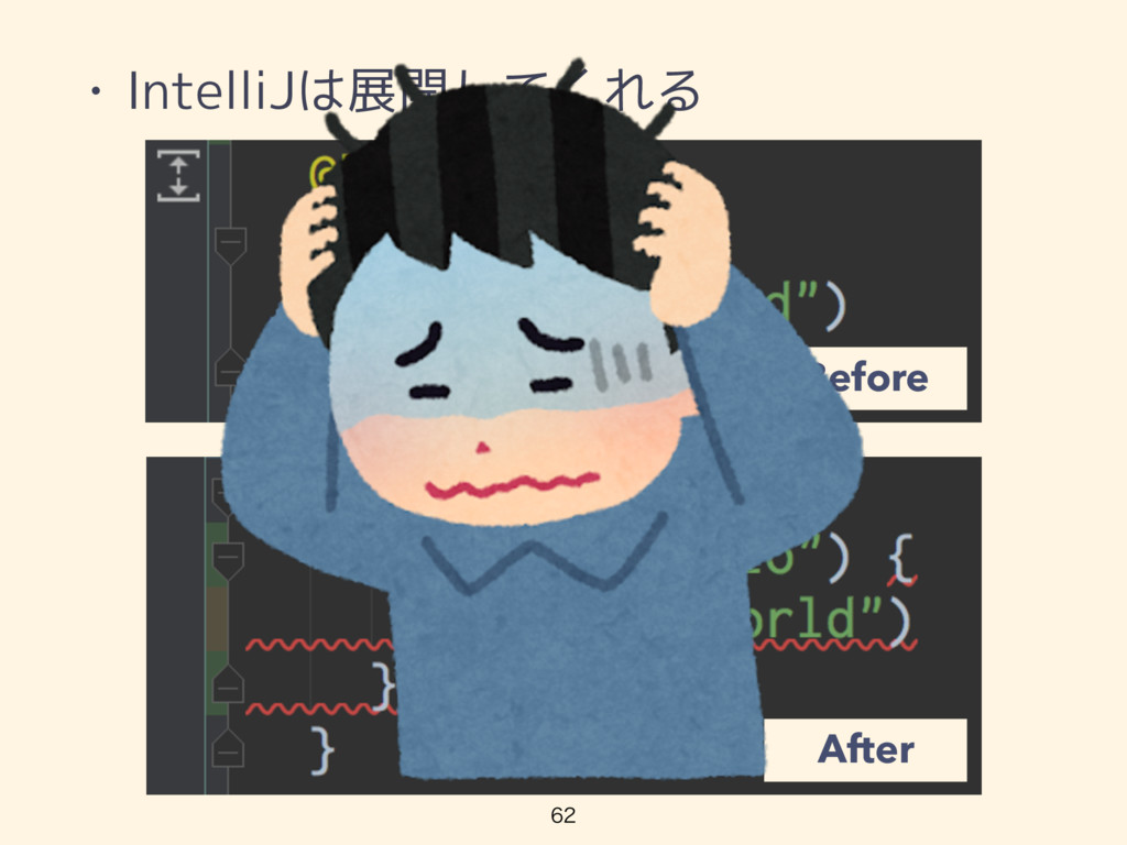 • IntelliJは展開してくれる Before After