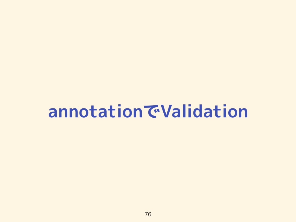 annotationでValidation
