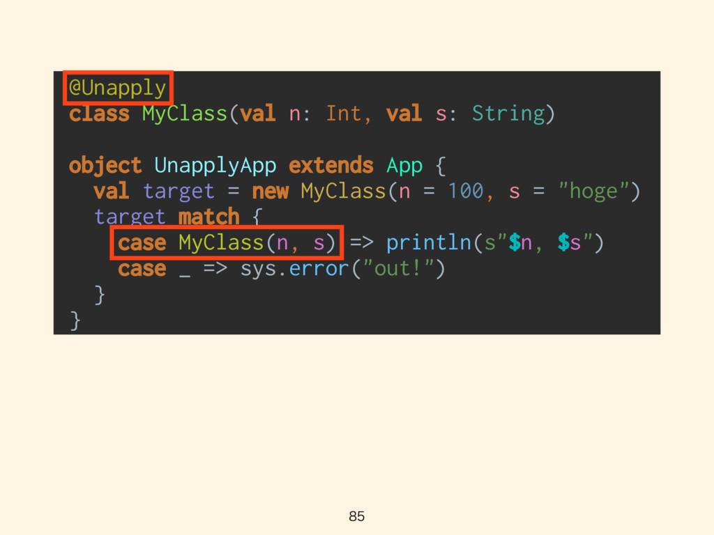 @Unapply class MyClass(val n: Int, val s: St...