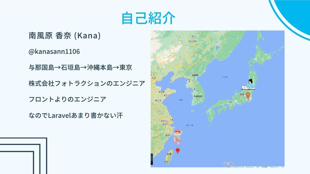 南⾵原⾹奈(Kana) @kanasann1106 与那国島→⽯垣島→沖縄本島→東京 株式...