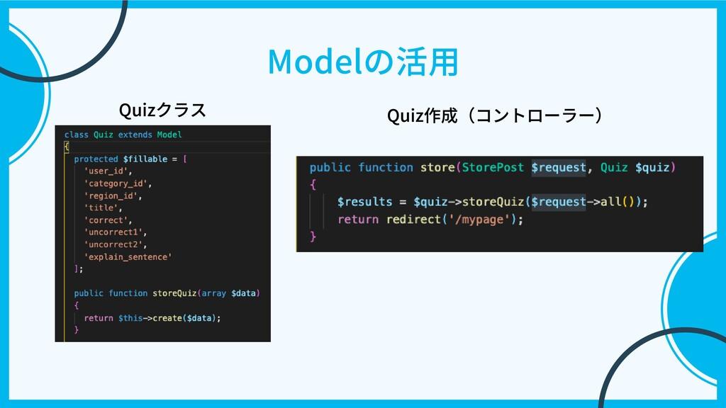 Modelの活⽤ Quizクラス Quiz作成(コントローラー)