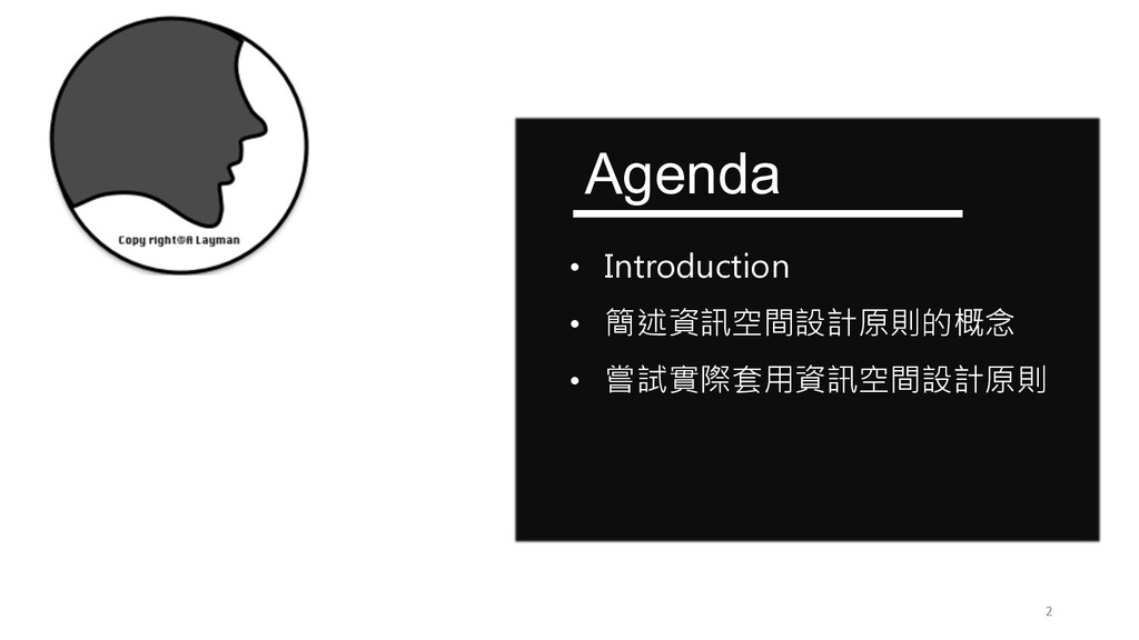 2 Agenda •  Introduction •  簡述資訊空間設計原則的概念 •  ...