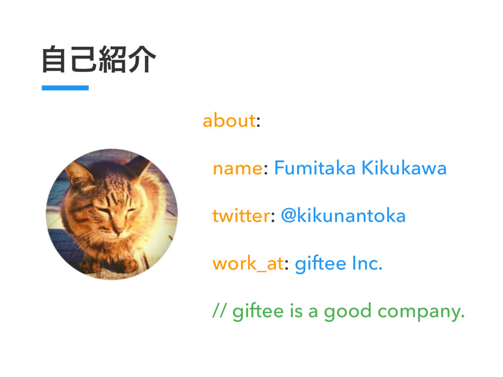 ࣗݾ঺հ about: name: Fumitaka Kikukawa twitter: @k...