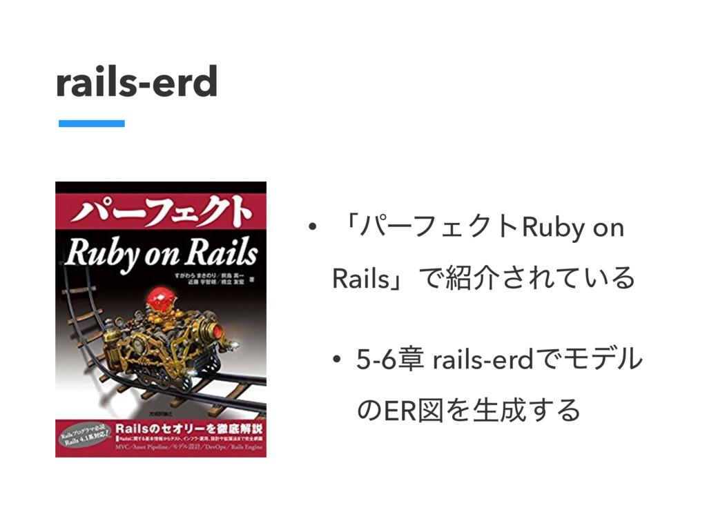 rails-erd • ʮύʔϑΣΫτRuby on RailsʯͰհ͞Ε͍ͯΔ • 5-6...