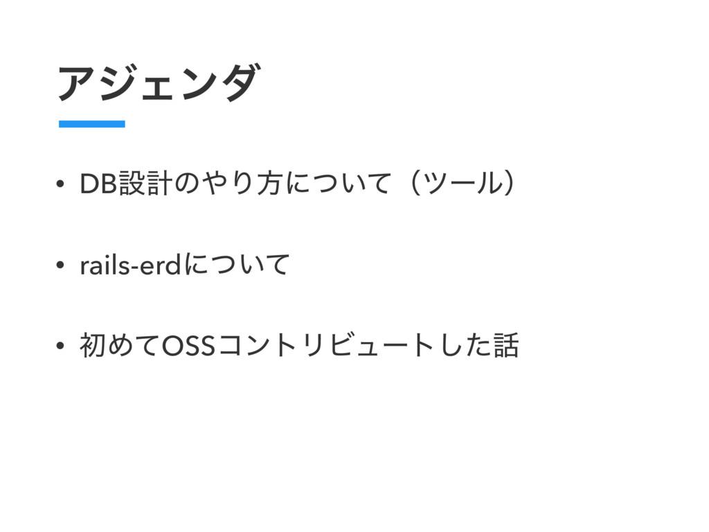 ΞδΣϯμ • DBઃܭͷΓํʹ͍ͭͯʢπʔϧʣ • rails-erdʹ͍ͭͯ • ॳΊͯ...