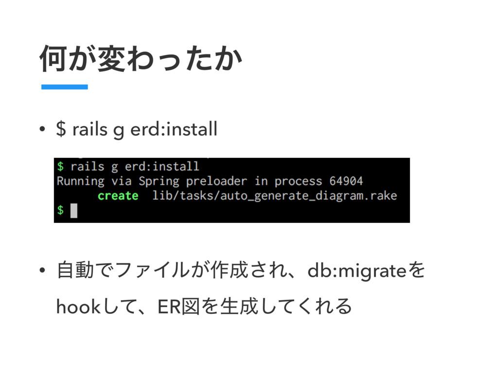 Կ͕มΘ͔ͬͨ • $ rails g erd:install • ࣗಈͰϑΝΠϧ͕࡞͞Εɺ...