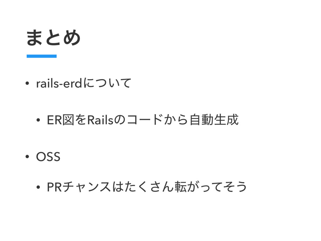 ·ͱΊ • rails-erdʹ͍ͭͯ • ERਤΛRailsͷίʔυ͔Βࣗಈੜ • OSS...