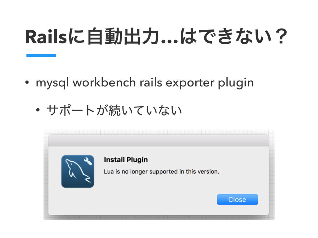 Railsʹࣗಈग़ྗ…Ͱ͖ͳ͍ʁ • mysql workbench rails expor...