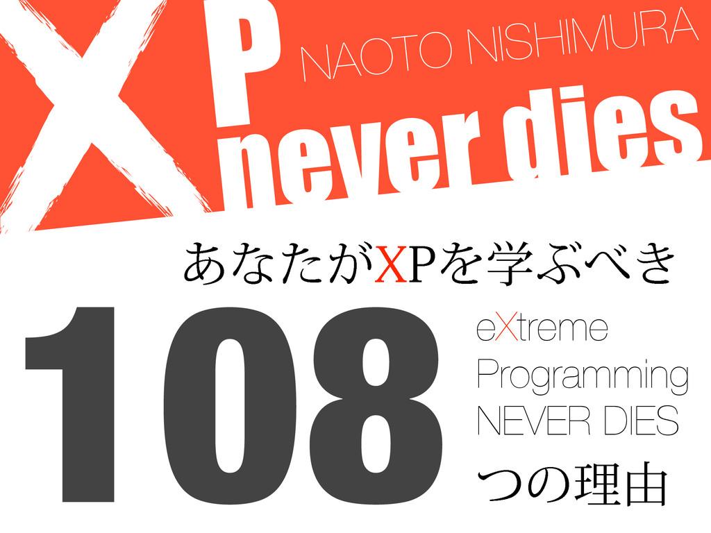 never dies ͋ͳ͕ͨ91ΛֶͿ͖ 108 ͭͷཧ༝ PNAOTO NISHIMUR...